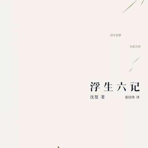 读书记-浮生六记(沈复)