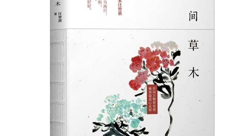 读书记-人间草木(汪曾祺)