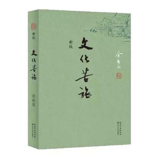 读书记-文化苦旅(余秋雨)
